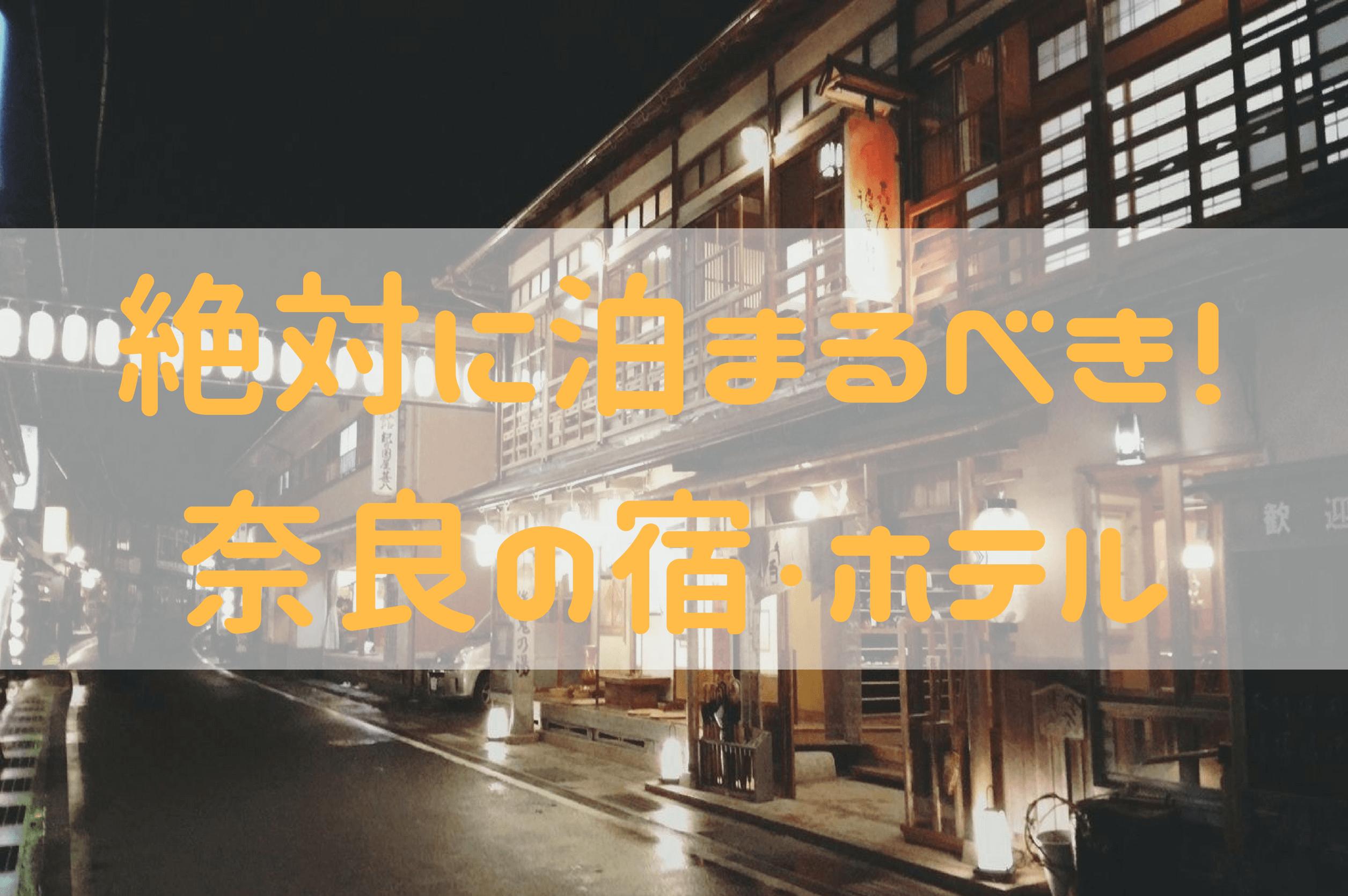 絶対に泊まるべき!奈良の宿・ホテル