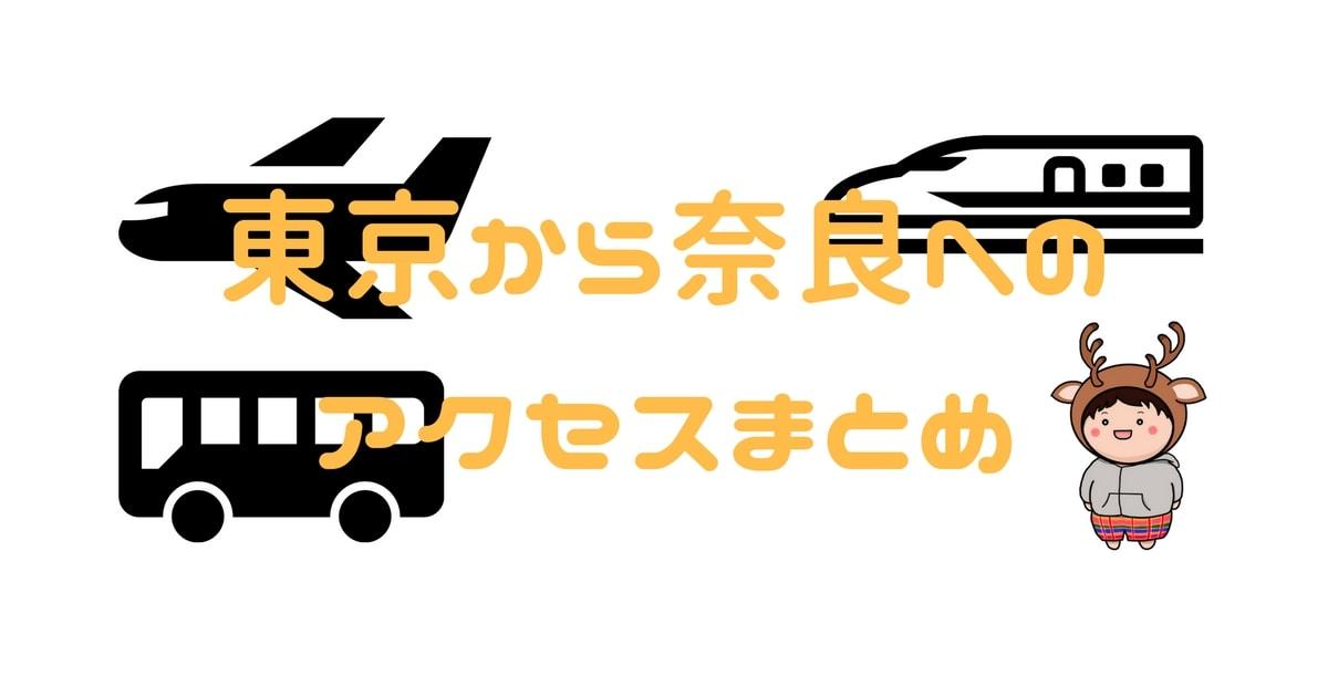 東京から奈良へのアクセスをまとめてみた