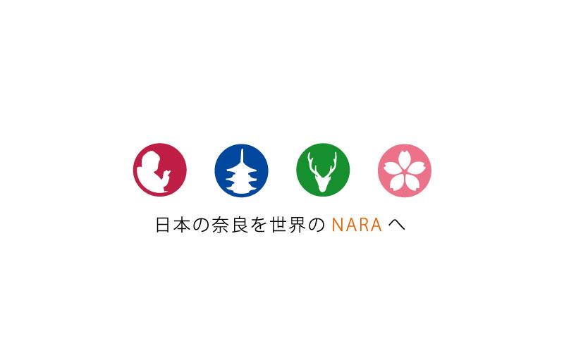 日本の奈良を世界のNARAへ