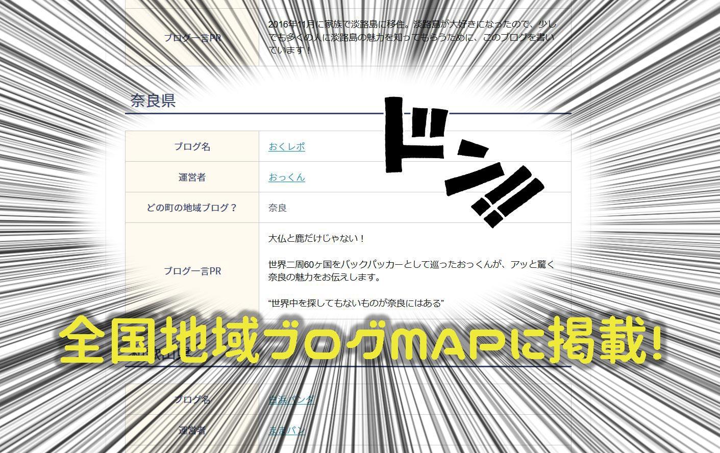 全国地域ブログMAP_アイキャッチ