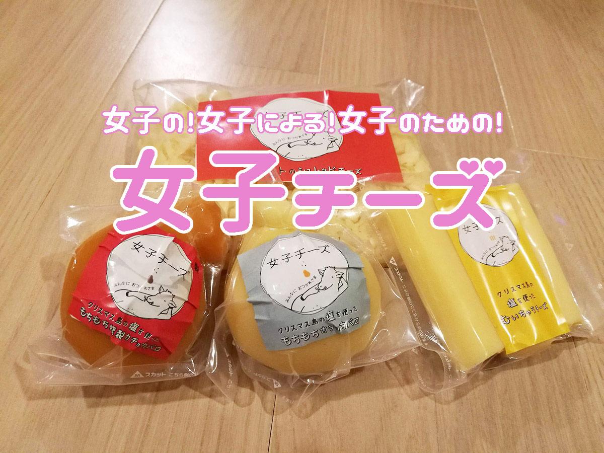 女子チーズ_アイキャッチ