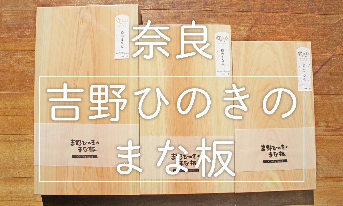 吉野ひのきのまな板_アイキャッチ