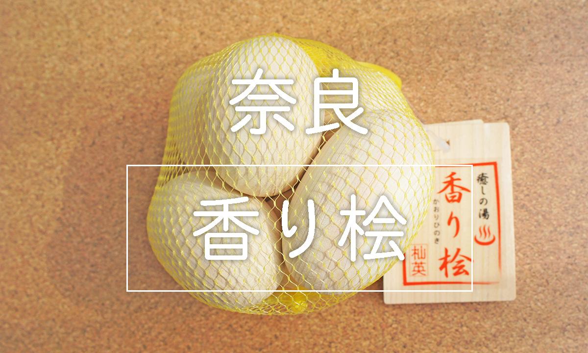 香り桧_アイキャッチ